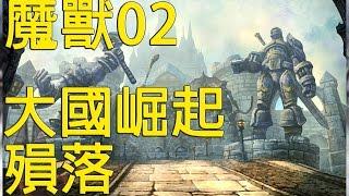 魔獸02大國崛起與殞落