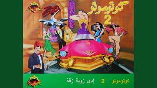 Ya Kharga Mn Bab El Hamam