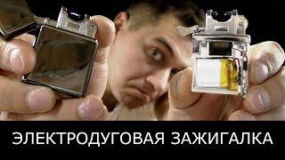 обзор зажигалки Тесла - ОПЫТ ИСПОЛЬЗОВАНИЯ