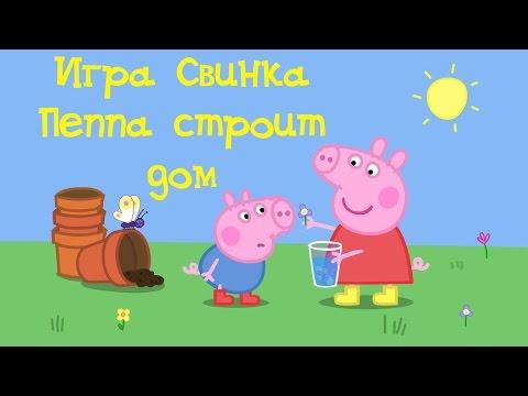 Свинка Пеппа cмотреть онлайн