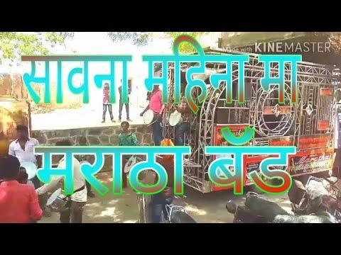 Sawan Na Mahina Ma Tula Yaad Karna Hai Burzad Dulhe Maratha Band 8806089403 9665433304