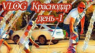 Отпуск в Краснодаре день - 1 изучаем город / ВЛОГ / Irina Matvey