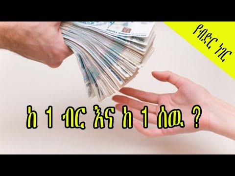 አበዳሪና ተበዳሪዎች ማወቅ የሚገባቸዉ ታላቅ ቁም ነገር  - Ethiopian fanatical Credit tradition 2019