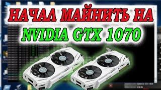 Начал майнить на nvidia GTX 1070 Первая монета