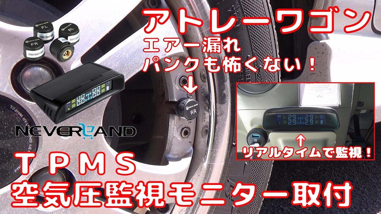 【ATRAI WAGON】 アトレーワゴン  空気圧監視 TPMS取付 NEVERLAND Tire pressure monitoring system