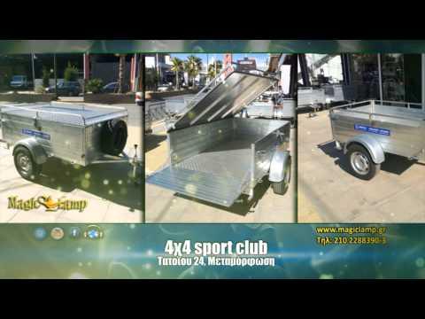 Sport Club 4x4 | Ανταλλακτικά Αξεσουάρ Μπαγκαζιέρες Μεταμόρφωση,Αξεσουάρ Αυτοκινήτων,τρέϊλερ