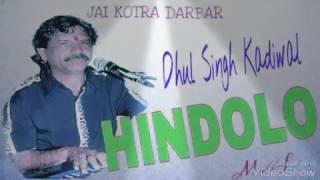 hindolo mata ji new bhajandhul singh kadiwal rajasthani bhajanpipala mata ji