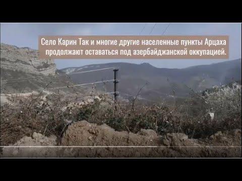Оккупированное Азербайджаном село Карин Так с дороги Бердзор Степанакерт. 09.04.2021