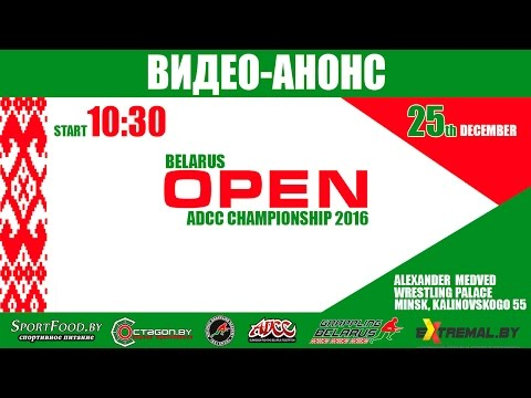 BELARUS OPEN ADCC CHAMPIONSHIP 2016 TRAILER
