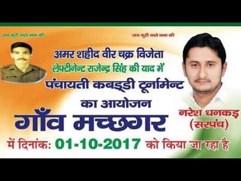 Machgarh Faridabad Kabaddi Tournament  ||  KABADDI HARYANA || LIVE