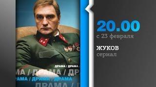 Жуков - сериал с 23/02 в 20.00