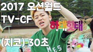 """2017 오션월드 TV-CF(지코) 30"""""""
