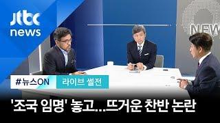 [라이브썰전] '조국 임명' 찬반여론, 어떻게 해석해야? (2019.08.26)