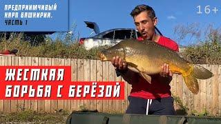Предприимчивый КАРП Часть 1 Рыбалка на карпа в Башкирии ЖЕСТКАЯ БОРЬБА с березой 16