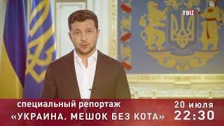 Украина. Мешок без кота. Специальный репортаж. Анонс