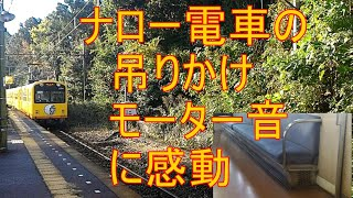 吊り掛けモーター駆動 三岐鉄道 麻生田駅と軽便鉄道博物館