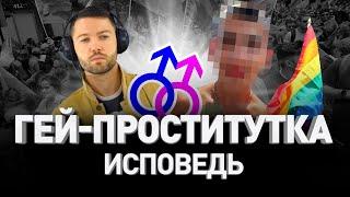 ИСПОВЕДЬ ГЕЙ-ПРОСТИТУТКИ: 2000 руб в час или чего хотят мужчины | Люди PRO #33