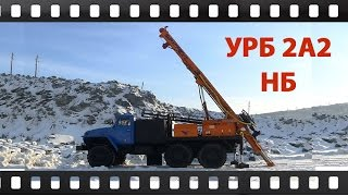 Буровая установка УРБ 2А2 НБ Наклонное бурение