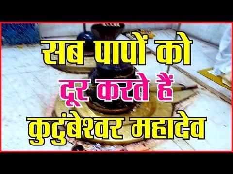 कुटुंबेश्वर महादेव के लाइव दर्शन। उज्जैन के 84 महादेवों में चोदहवें महादेव#dharam  #mahakaal