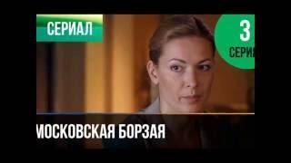 Московская борзая 3 серия смотреть онлайн анонс  17 октября 2016 на канале Россия 1