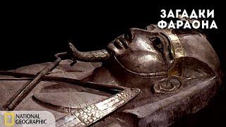 Тайны древности: Загадка серебряного фараона   Документальный фильм National Geographic