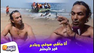 ممثل مغربي معروف ممسوقش وكيتبحر ويتبرونزا لحظة العثور على جثث ضحايا فاجعة زودياك الحراكة