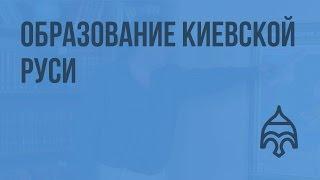 Образование Киевской Руси. Видеоурок по истории России 10 класс
