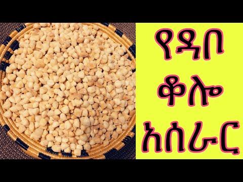 Ethiopian food-የዳቦ ቆሎ አሰራር Dabo kolo