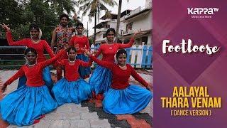Aalayal Thara Venam - Vismaya Kalakshethram - Footloose - Kappa TV