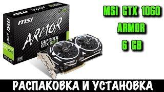 MSI GTX 1060 ARMOR 6G OCV1 - Распаковка и Установка Видеокарты