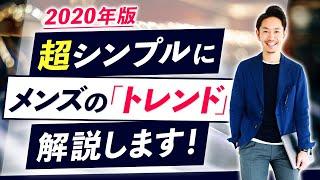 【2020年版】メンズ服の「トレンド(流行)」を超シンプルに解説します!