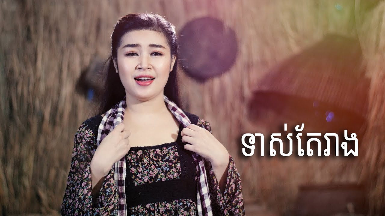 ទាស់តែរាង - ពេជ្រ នីតា, Tos Tae Reang - Pich Nita | Cover