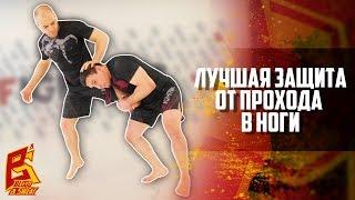Защита от прохода в ноги / Как победить борца в бою / Техника ММА