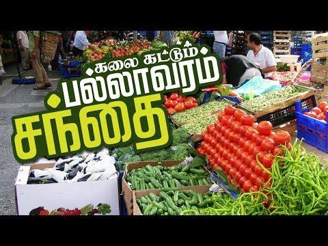 Pallavaram Friday Market | Pallavaram Sandhai | Longest Weekly Market Chain Shop In Chennai