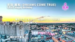 朝がまた来る - 吉田美和(DREAMS COME TRUE)【5月6日バースディ・イブ・ミュージック】1000人TV