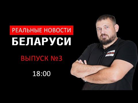 Реальные Новости Беларуси. Еженедельная новостная программа. Выпуск №3