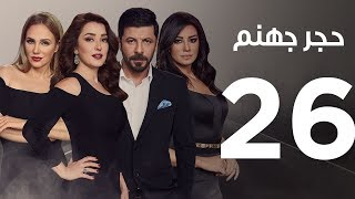 Hagar Gohanam Series   Episode 26 - مسلسل حجر جهنم - الحلقة السادسة و العشرون