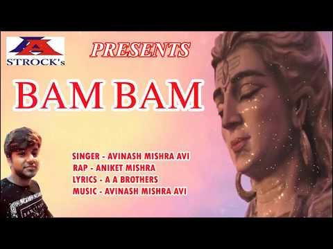 Bam Bam Bam I New Dj Song 2018 I Avinash Mishra Avi I Aniket Mishra I Double A Strokes