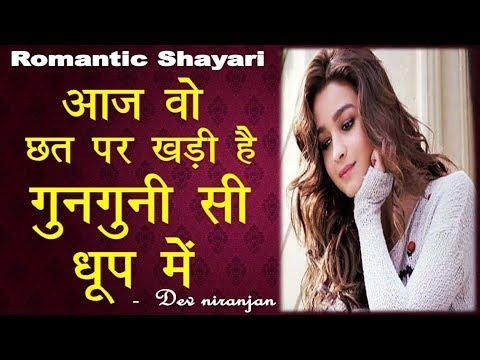 सर्दी के मोसम की दिलकश शायरी - Romantic Shayari In Winter Season 2018 /best Shayari/शायरी