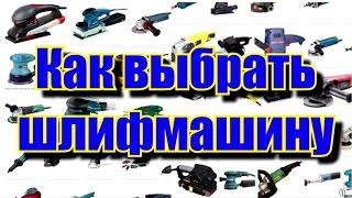 видео Обзор шлифовальных машин