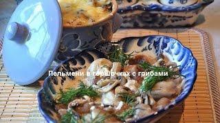 Пельмени в горшочках с грибами Кухня народов мира