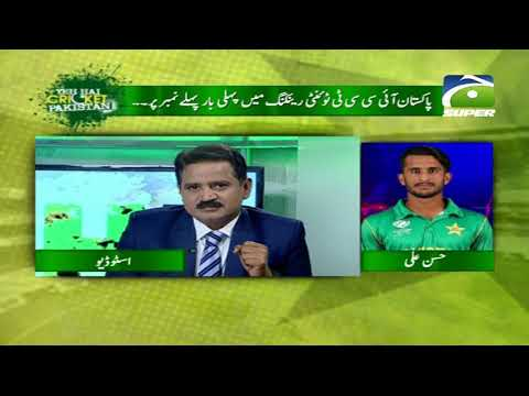 Yeh Hai Cricket Pakistan 02-November-2017 Part 01| GEO SUPER