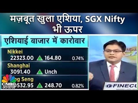 Morning Call | मज़बूत खुला एशिया,  SGX Nifty भी ऊपर | 19th April 2018 | CNBC Awaaz