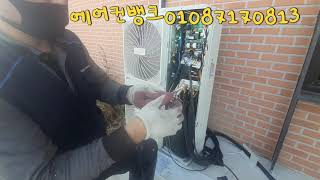 캐리어인버터냉난방기 쉴드선 접지잡는방법
