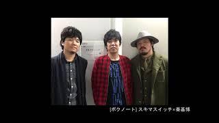 ボクノート (boku note) スキマスイッチ×秦基博 (sukima switch x motoh...