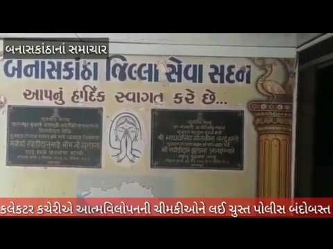 Tight security deployed at Palanpur collector office to prevent self-immolation bid,