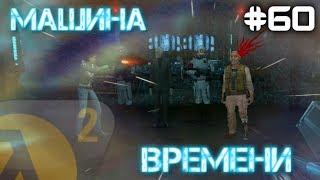 Half-Life 2: Causality Effect |Аликс убила Илая!| (ХОРОШИЙ) #61