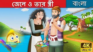জেলে ও তার স্ত্রী | Fisherman and His Wife in Bengali | Bangla Cartoon | Bengali Fairy Tales