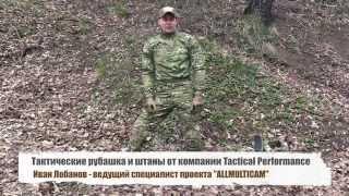 Тактические рубашка и штаны MultiCam от компании Tactical Performance(, 2015-05-12T14:21:48.000Z)