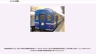 さくら (列車)
